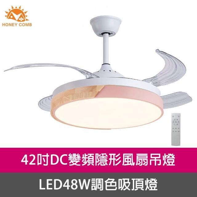 【Honey Comb】42吋DC變頻隱形吊扇燈48W三色溫吸頂燈(V2806-48)