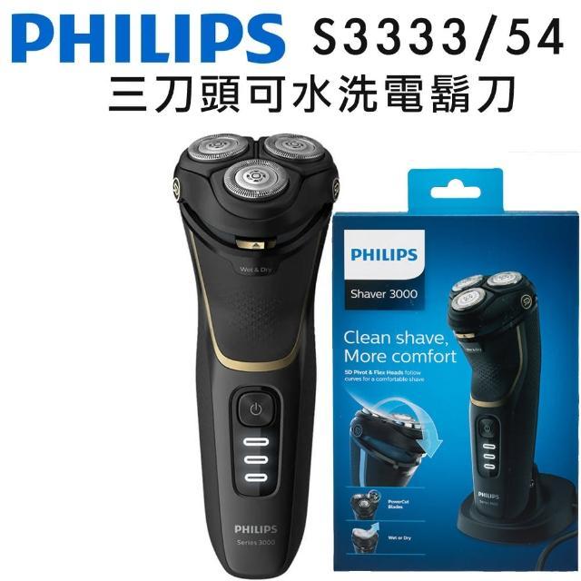 【Philips 飛利浦】5D智能三刀頭可水洗電鬍刀(S3333/54)