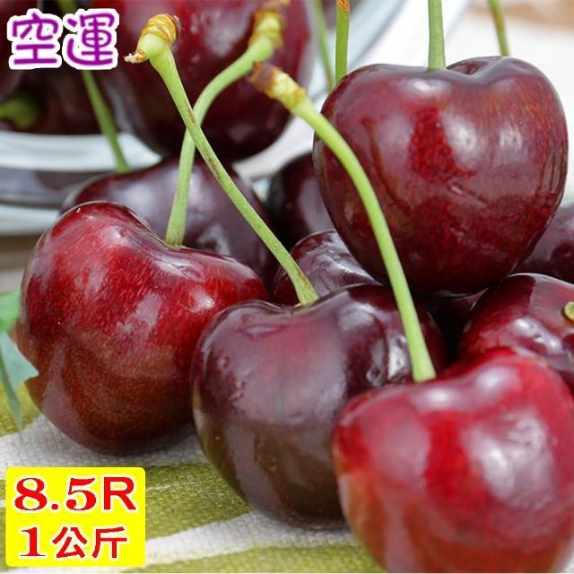 【愛蜜果】空運美國華盛頓西北櫻桃禮盒8.5R(約1公斤/盒)