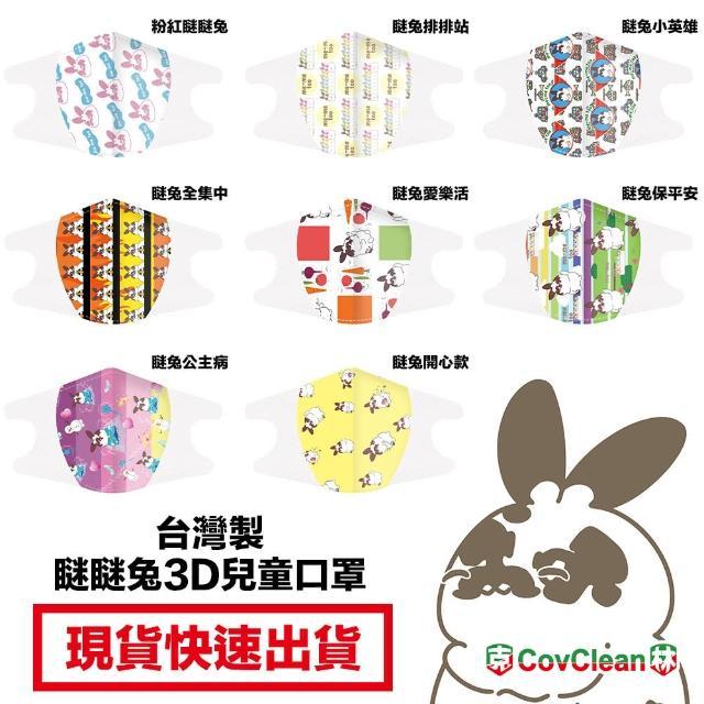 【克林CLEAN】台灣製瞇瞇兔兒童立體口罩50入(8款圖案可選)