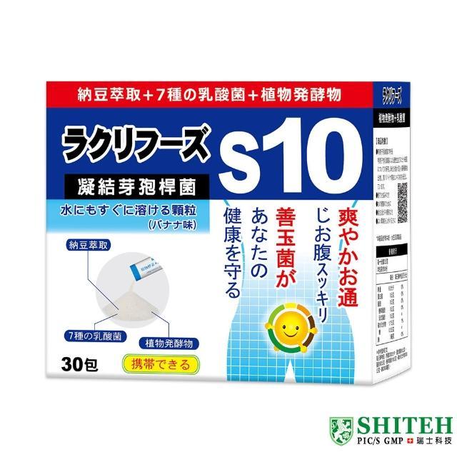 【Shiteh 西德】寶益美 乳酸菌(30包/盒)