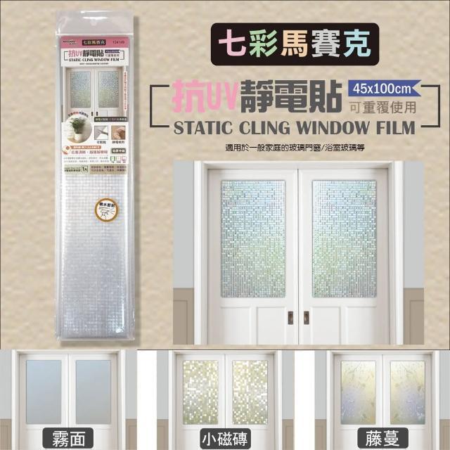 【生活King】米諾諾抗UV靜電窗貼/玻璃貼-45X100CM(4款可選)