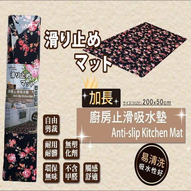 【生活King】米諾諾加長廚房止滑吸水墊(200X50cm)