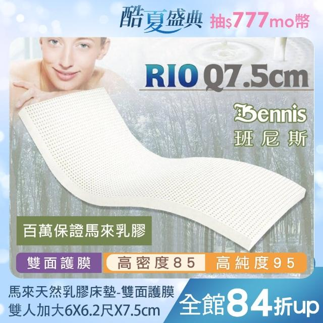 【班尼斯】雙人加大6x6.2尺x7.5cm頂級百萬保證馬來西亞天然乳膠床墊-雙面護膜(雙面護膜乳膠床墊)