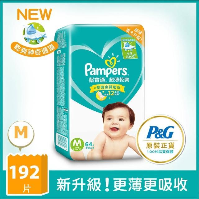 VIP限定【幫寶適】超薄乾爽 嬰兒紙尿褲 M 64片 x 3包
