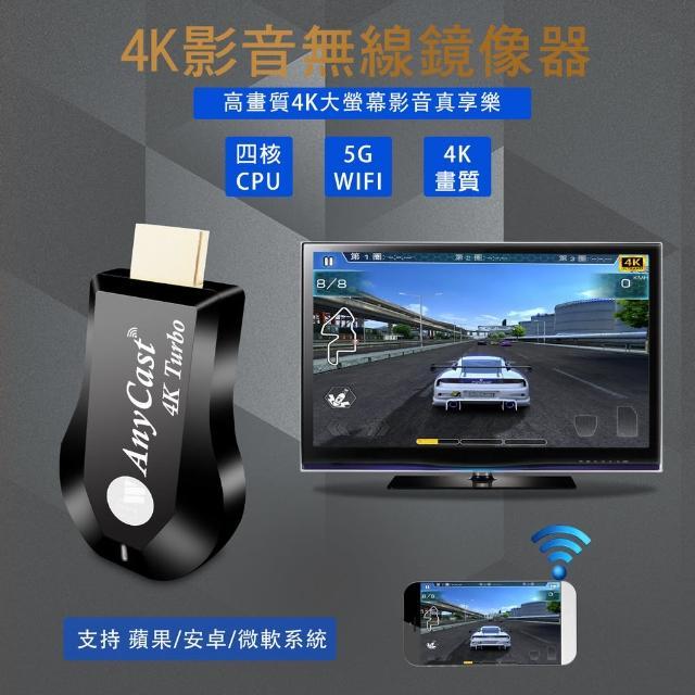 【DW 達微科技】4K Turbo影音真棒 高速四核心AnyCast雙頻5G全自動無線HDMI影音電視棒(送4大好禮)