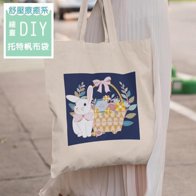【印花美術社】香氛舒壓療癒手繪DIY帆布包組-兔子與花藍