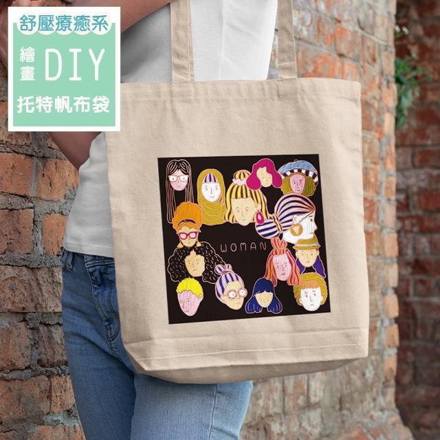 【印花美術社】香氛舒壓療癒手繪DIY帆布包組-WOMAN