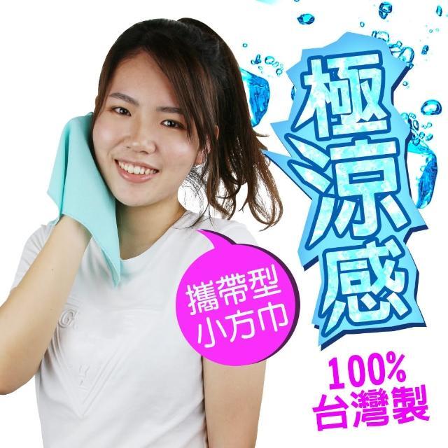 【Yenzch】冰涼速乾運動方巾/攜帶款 3入 30x30cm RM-11013(灰白/水藍可選)