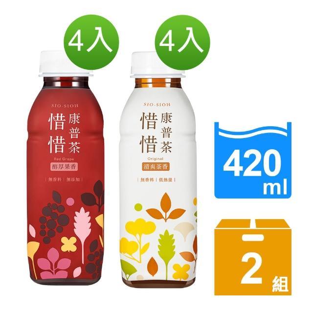 【惜惜】康普茶420ML x 4入 x 2組(清爽茶香 & 醇厚果香)