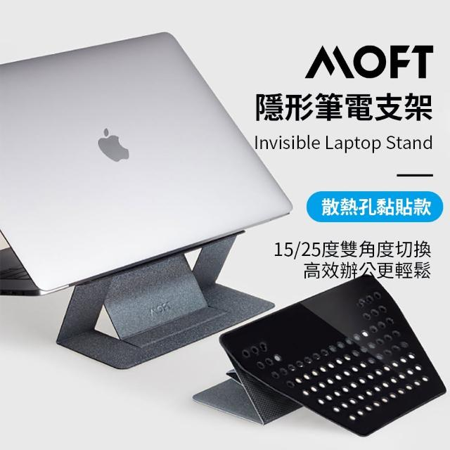 【美國 MOFT】隱形筆電支架 2020全新升級 黏貼散熱孔款(11-15吋筆電適用)