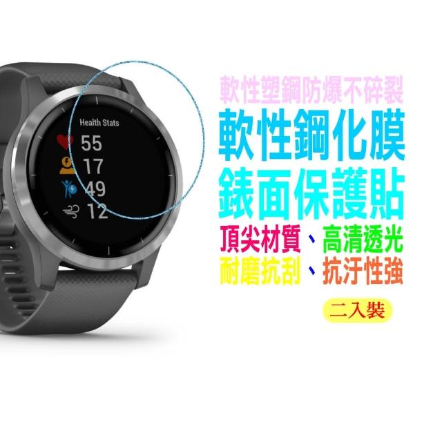 Garmin VENU 2S 軟性塑鋼防爆錶面保護貼(二入裝)