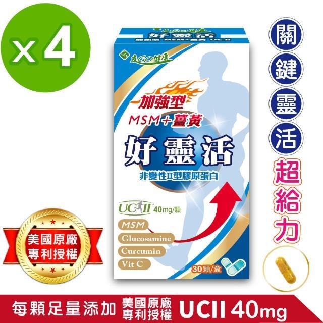 【友GO健康】好靈活UCII加強型MSM+薑黃+葡萄糖胺 5合一膠囊30顆x4盒(歐.美7項專利非變性二型膠原蛋白40mg)