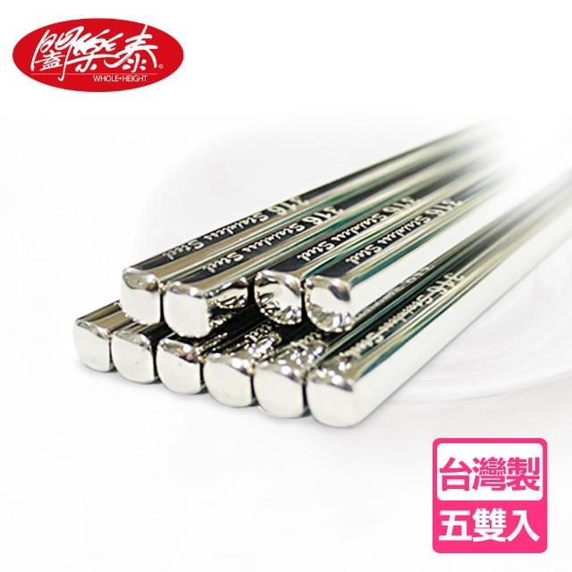 【闔樂泰】316不銹鋼健康筷-5雙(筷子/環保筷/食品級)