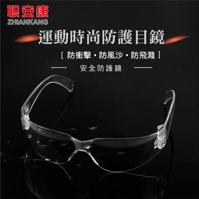 【CS22】防風沙防塵護目鏡(防護眼鏡)