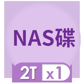 【搭希捷 2TB x1】Synology 群暉科技 DS220+ 網路儲存伺服器