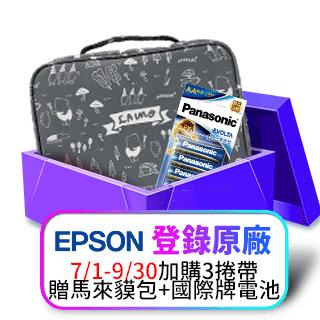 【三年保固超值組】贈3捲標籤帶【EPSON】LW-C410 文創風家用藍芽手寫標籤機