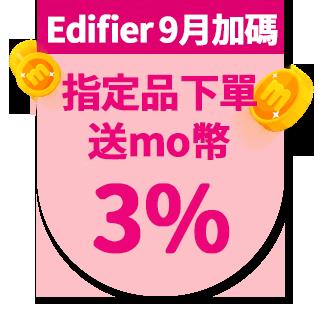 【EDIFIER】2.1聲道喇叭 M1380