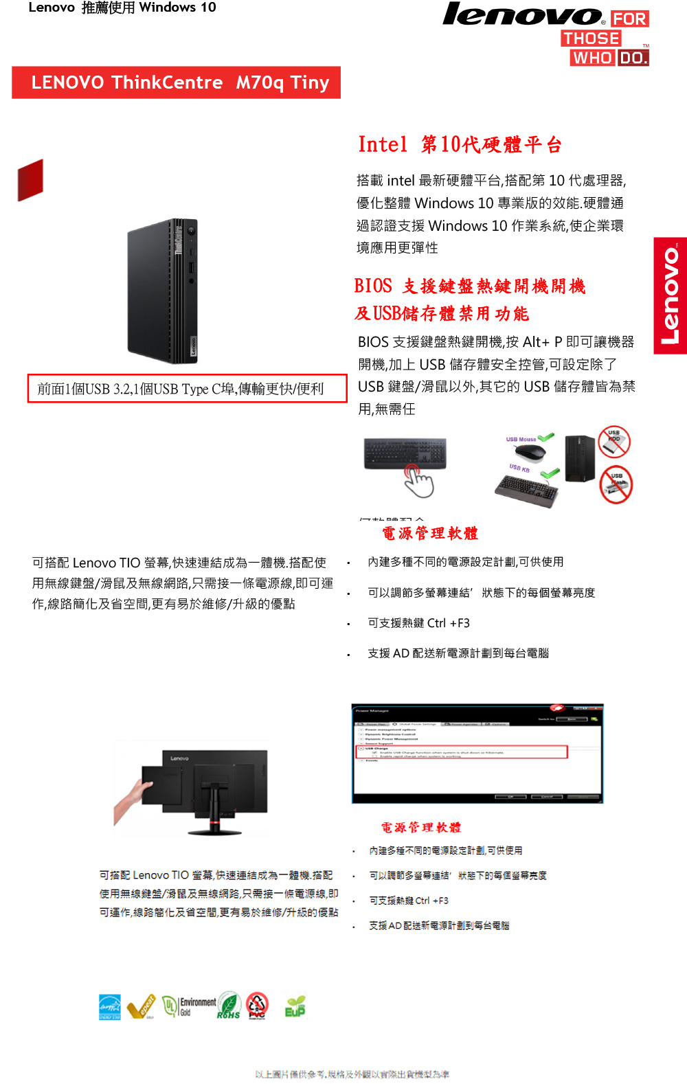 Bios 設定 Lenovo
