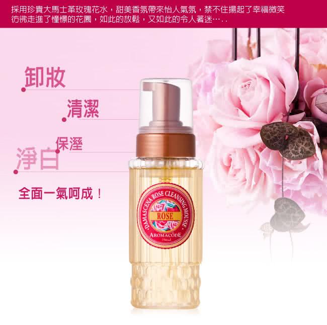 一本萬金-【雅聞ARWIN】大馬士革玫瑰氨基酸淨白洗卸二用慕絲 4入組(250ml)