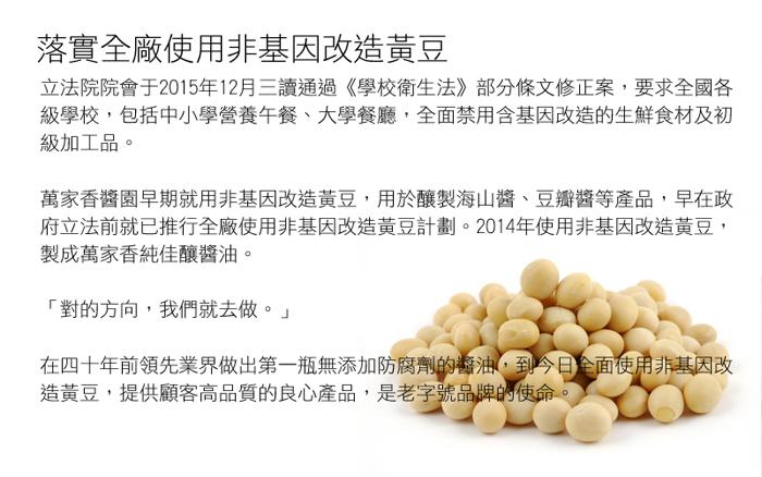 NON-GMO700.jpg