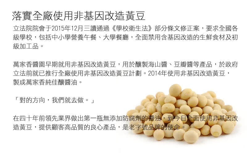 Non-GMO01.jpg