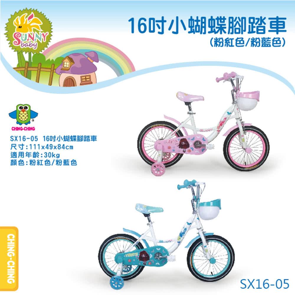 親親 16吋小蝴蝶腳踏車(粉、藍) SX16-05