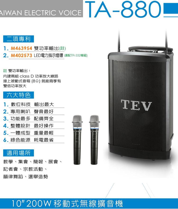 永悅音響 TEV TA-880 移動式無線擴音器 (2手持) 贈保護套 全新公司貨 歡迎+即時通詢問 免運