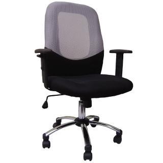 【美佳居】大型雙彩(鍍鉻鋼管腳)主管椅/辦公椅(含後仰功能)