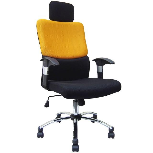 【美佳居】大型(雙彩高背)主管椅/辦公椅/工作椅(鍍鉻鋼管腳)