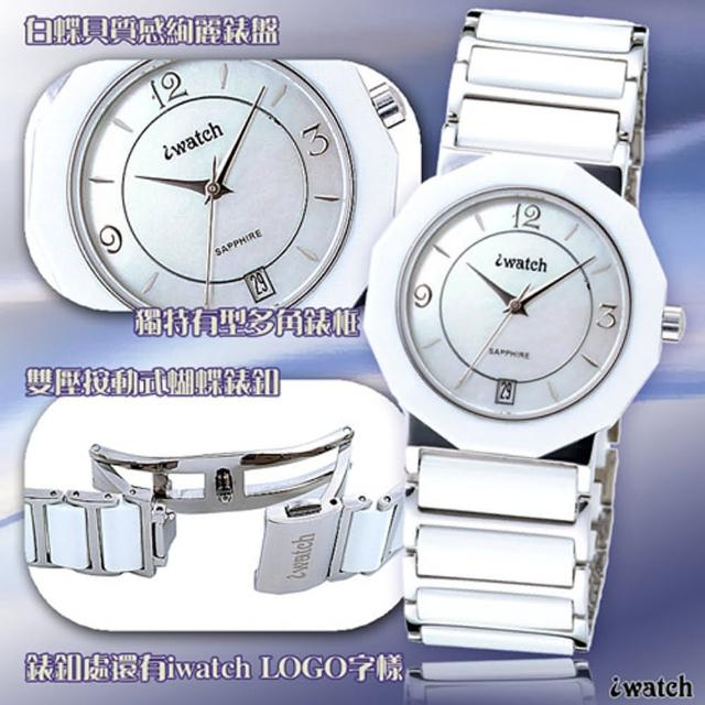 iwatch 歐風時尚陶瓷男錶-白(IW-2007M)