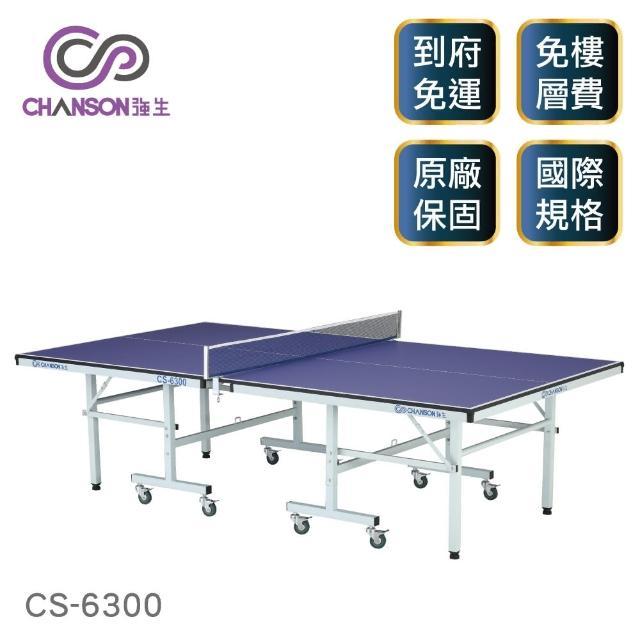 【強生CHANSON】標準規格桌(CS-6300)