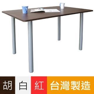 【美佳居】大桌面(深80x寬120公分)餐桌/書桌/工作桌(三色可選)