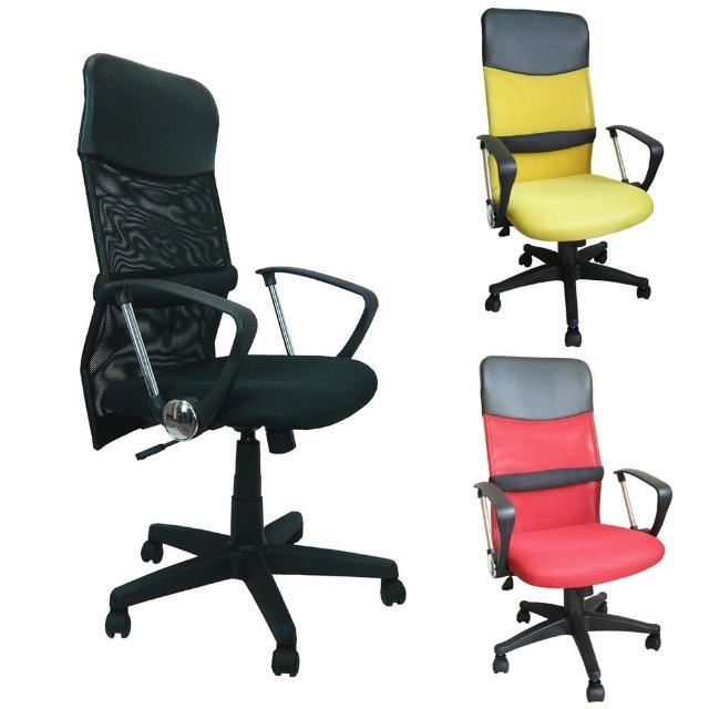 【美佳居】高級D型扶手超透氣網布(高背椅+靠腰墊)電腦椅/主管椅(三色可選)