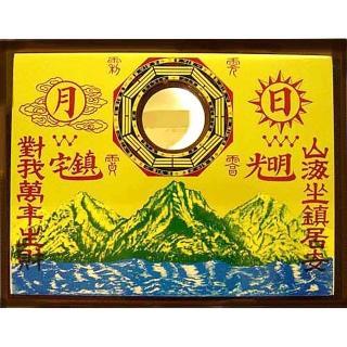 【開運陶源】銅版凸鏡山海鎮大....41x32cm