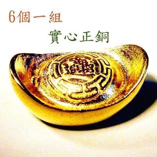 【開運陶源】金元寶6個   實心正銅