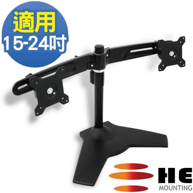 【H.E】15-24吋桌上型雙螢幕旋臂式支架(H742TS)