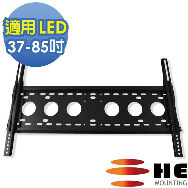 【HE】37-85吋LED電視固定式壁掛架(H6540L)