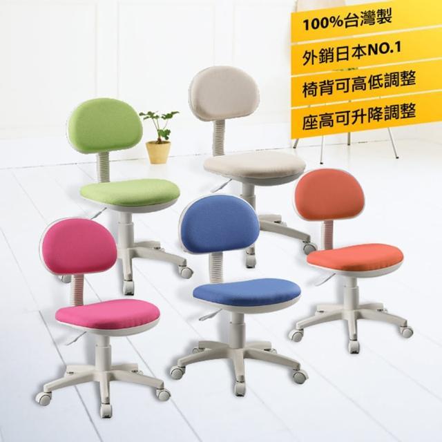 【C&B】簡潔風日系優質電腦椅(靠背高度可調)