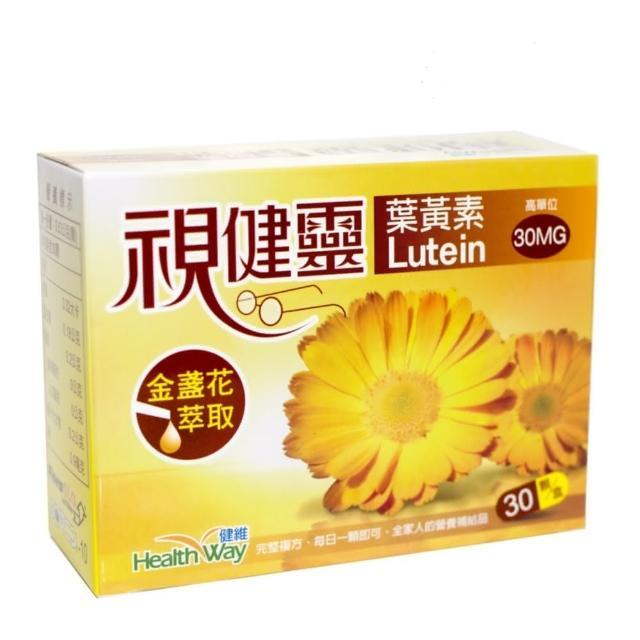 【美好壯】視健靈30mg高單位專利葉黃素(30粒盒 共2盒)