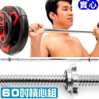 60吋管徑2.5CM電鍍長槓心-包含鎖頭(C113-006)