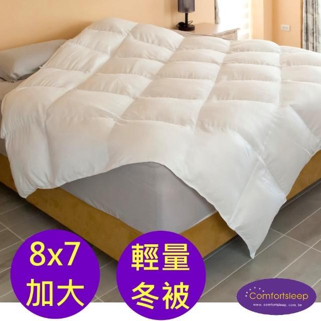 【Comfortsleep】8x7尺雙人加大羽絲絨冬被(贈:醫美級蝸牛保濕面膜一盒)