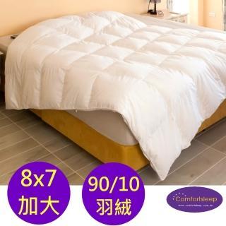 【Comfortsleep】8x7尺頂級雙人加大90%羽絨冬被(贈:醫美級燕窩珍珠面膜一盒)
