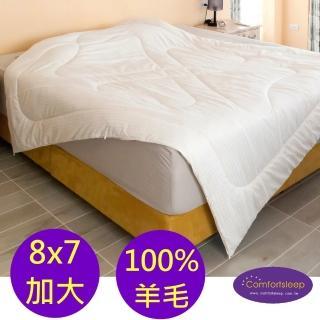 【Comfortsleep】8x7尺雙人加大羊毛冬被(適合6x7尺King Size床)