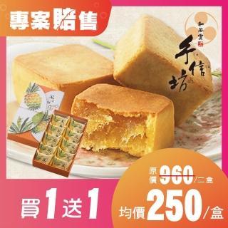 【 -手信坊】《 -手信坊》原味鳳梨酥 (10入 盒)
