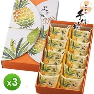 【 -手信坊】《 -手信坊》原味鳳梨酥 (三盒)