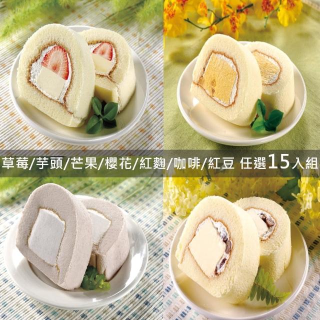【北海道札幌-宜蘭名店】人氣奶凍捲.蛋糕捲15入組一口味任選