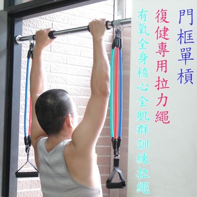 【Sport-gym】-雙頭活動式單槓+彈力拉繩-