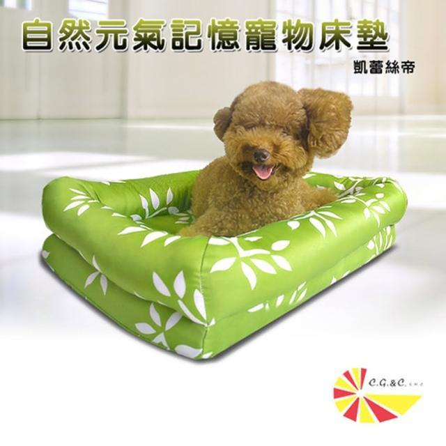 【凱蕾絲帝】自然元氣~寵物記憶床墊(大)