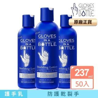 【Gloves In A Bottle】美國瓶中隱形手套團購50大組(240mlx50)